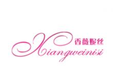 北京香薇妮丝美容美体有限公司