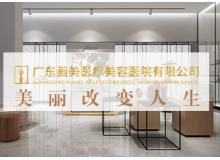 广东画美医疗美容医院有限公司