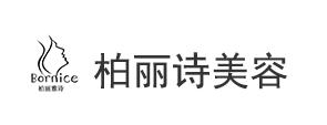 南京柏丽诗美容有限公司