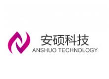 广州安硕电子科技有限公司